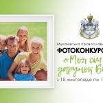"""Підсумки та результати фотоконкурсу """"Моя сім'я – дарунок Бога"""""""