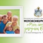 """Завершено онлайн голосування у фотоконкурсі """"Моя сім'я – дарунок Бога"""""""