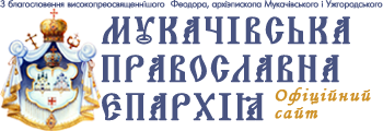 Мукачівська єпархія УПЦ - Офіційний сайт