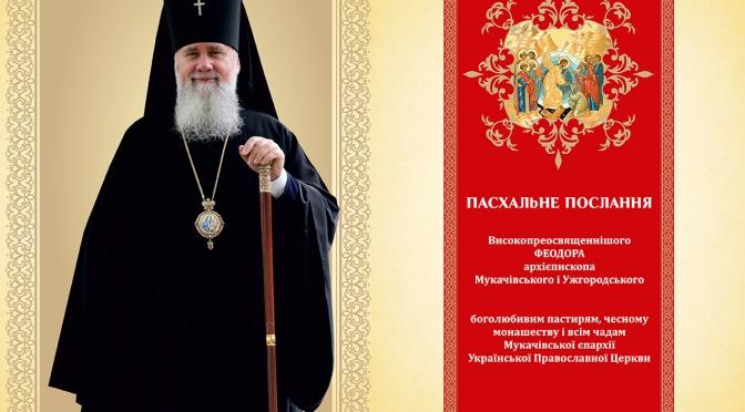 ПАСХАЛЬНЕ ПОСЛАННЯ Високопреосвященнішого ФЕОДОРА архієпископа Мукачівського і Ужгородського